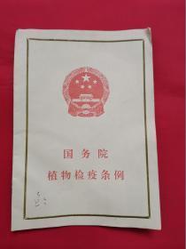 国务院植物检疫条例(1992年)