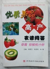 优质果品高产农谚问答:草莓、猕猴桃分册