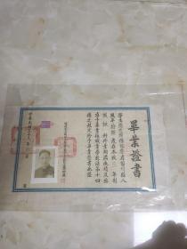 中华民国三十八年福建省立福州高级工业职业学校贴税票  具体看图