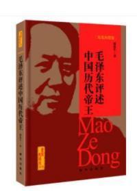 正版 历史的借鉴:毛泽东评述中国历代帝王(精装)新华出版社