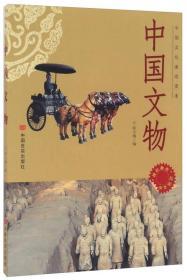 博识教育泛读文库--中国文物(四色印刷)