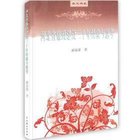 中华传统技艺