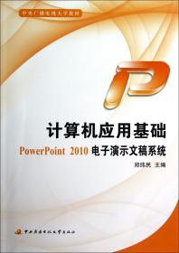 计算机应用基础.PowerPoint 2010电子演示文稿系统
