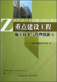 重点建设工程施工技术与管理创新.6