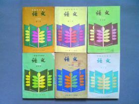 八十年代至九十年代初初中语文课本全套6册合售 【未使用】【干净】【整洁】