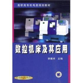 数控机床及其应用
