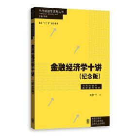 金融经济学十讲(纪念版)