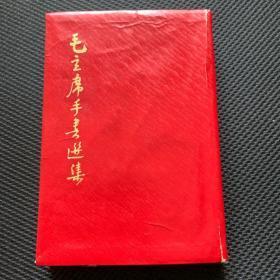 武汉版《毛主席手书选集》