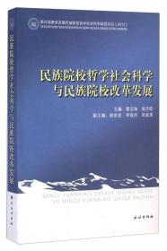 民族院校哲学社会科学与民族院校改革发展