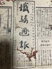 民国稀见报纸陆军机械化学校,在湖南洪江时复办的报纸《铁骑周报》(复刊号)