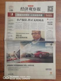 《经济观察报》2013.11.04