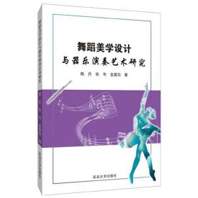 舞蹈美学设计与器乐演奏艺术研究