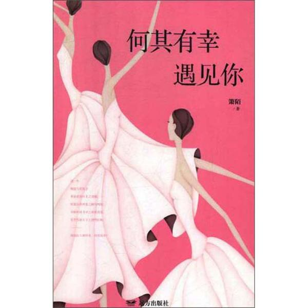 何其有幸遇见你/紫水晶情感小说系列