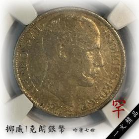 罕 众诚评级币 挪威1908年1克朗银币外国钱币哈康七世国王银元真