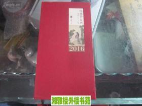 2016年红楼梦日历(诗词版)