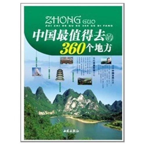 中国最值得去的360个地方(上中下)