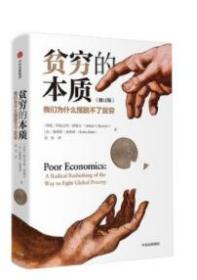 【中信正版】贫穷的本质 修订版 阿比吉特班纳吉 2019年诺贝尔经济学奖获得者丛书 贫困经济学 我们为什么摆脱不了贫穷 原版书