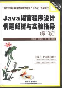 Java语言程序设计例题解析与实验指导