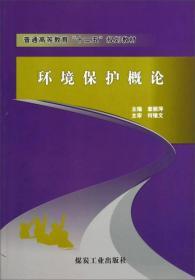 正版环境保护概论章丽萍煤炭工业出版社9787502042806