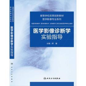 医学影响诊断学实验指导