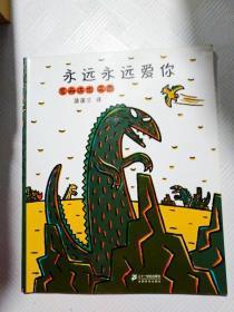 EC5022315 永远永远爱你   宫西达也恐龙系列【铜版纸】(尾页有字迹)