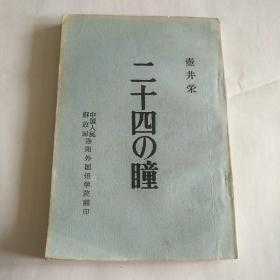 日文原版:二十四の瞳