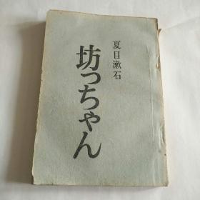 坊つちゃん   日文版