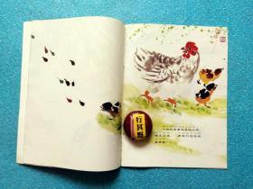 16开绘本【小蝌蚪找妈妈】中国传统水墨画 崔燕 编绘。扉页有字迹、有章,书角有折痕,整体品好