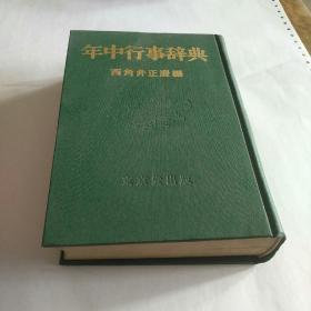 年中行事辞典