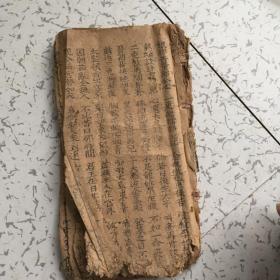 原版木刻潮州歌册,竹钗记,三本合订一册