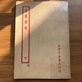 金匮要略 医统本