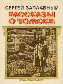 【精装俄文原版】《托木斯克的历史:从起源至今》Рассказы о Томске 图片丰富
