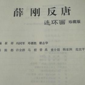 薛刚反唐(连环画)