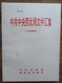 中共中央西北局文件汇集:甲5