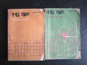 80年代老课本:高中化学课本全套2本人教版 【87年,有笔迹】