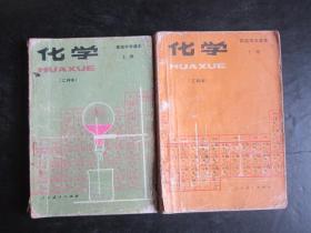80年代老课本:老版高中化学课本教材教科书全套2本乙种本【83-84年,有笔迹】