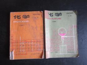 80年代老课本:高中化学课本全套2本乙种本【83-84年,有笔迹】