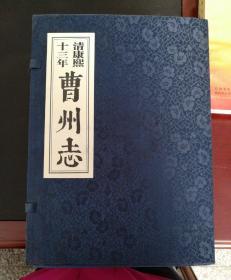 清康熙十三年曹州志(影印版)