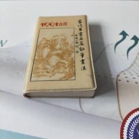 1991台历古代百家名篇钢笔书法(存73号)