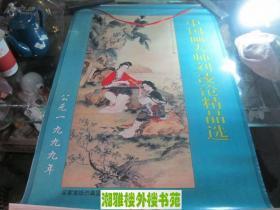 挂历 1999年刘凌沧精品选(宣纸仿真 7张全)