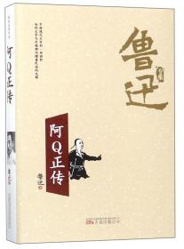 阿Q正传/鲁迅专集