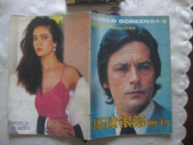 环球银幕画刊1987年第5期