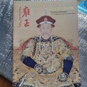 雍正—清世宗文物大展