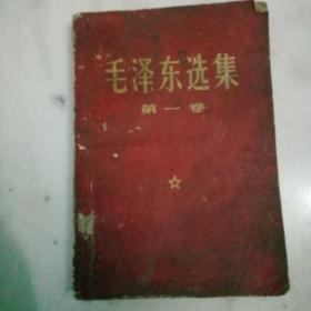 毛泽东选集  第一卷    红色封面