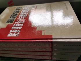 高等学校院系课程设计与教学质量评估指导手册(全四册)