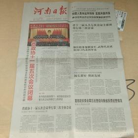 河南日报2017年1月20日(8版)省政协十一届五次会的闭幕