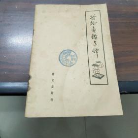 折狱龟鑑选译