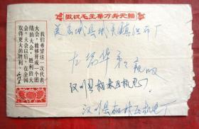 文革时期实寄封 有毛主席语录 粘普14 革命圣地图 天安门 附信件