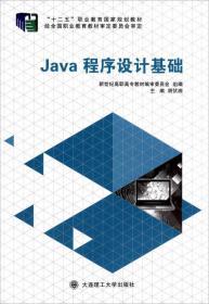 Java程序设计基础 胡伏湘 大连理工大学出版社 9787561188064