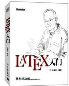 LATEX入门 刘海洋 正版书籍  电子工业出版社 操作系统(新)操作系统 专业科技